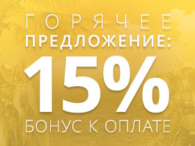 15% бонус к оплате