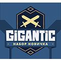 Gigantic: Набор Новичка