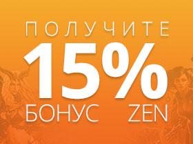15% бонус ZEN!