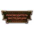 Neverwinter: Набор руководителя экспедиции